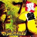 Maximum the Hormone - Kusoban