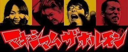 Maximum the Hormone logo